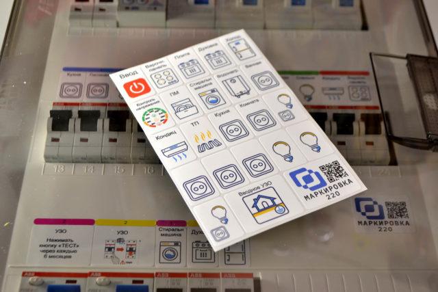 Мини набор готовых наклеек для электрощитов